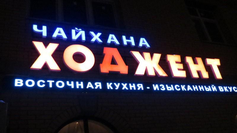 """Наша мебель в ЧАЙХАНЕ """"ХОДЖЕНТ"""" РЕСТОРАН ВОСТОЧНОЙ КУХНИ"""