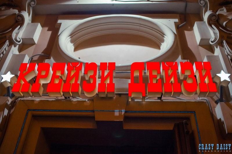 Наша мебель в баре Crazy Daisy Москва ул.Сретенка, 21/28