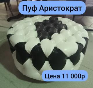 пуф круглый
